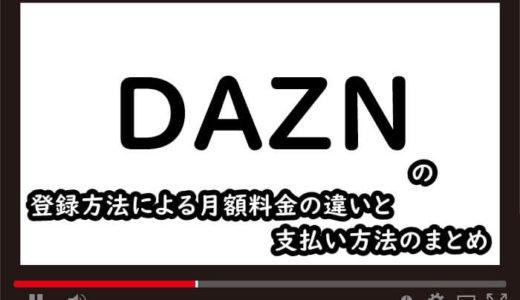 DAZN(ダゾーン)の登録方法による月額料金の違いと支払い方法のまとめ