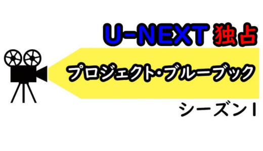 U-NEXT独占海外ドラマ「プロジェクト・ブルーブック」の概要と感想