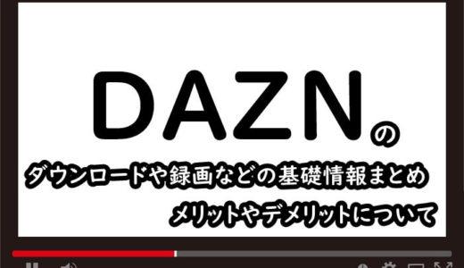 DAZN(ダゾーン)のダウンロードや録画などの基礎情報まとめ、メリットやデメリットについて