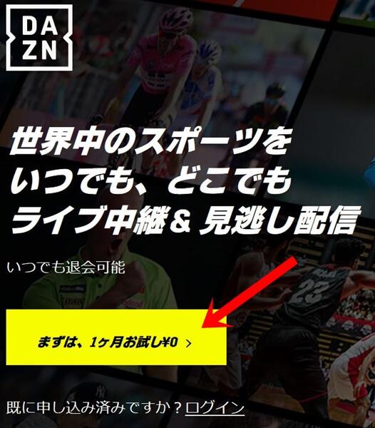 DAZNのトップページの画像