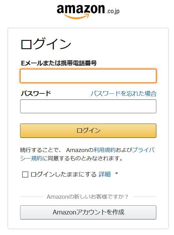 amazonのログイン画面