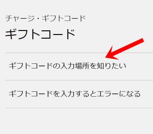 U-NEXT公式サイトのギフトコードの画面