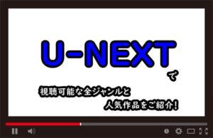 U-NEXT(ユーネクスト)の全ジャンルと人気作品一覧!のアイキャッチ画像