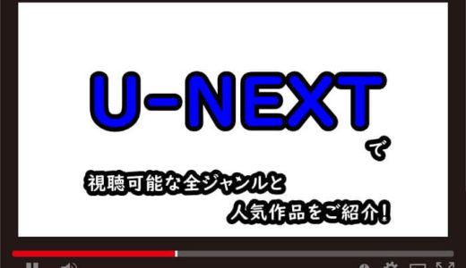U-NEXT(ユーネクスト)の動画全ジャンルと人気作品一覧!