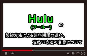 Hulu(フールー)の契約方法と無料期間の違い、支払い方法の変更についてのアイキャッチ画像
