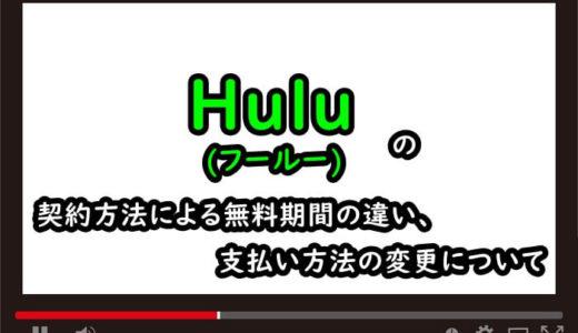 Hulu(フールー)の契約方法と無料期間の違い、支払い方法の変更について
