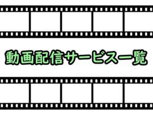 動画配信サービス一覧のアイキャッチ画像2
