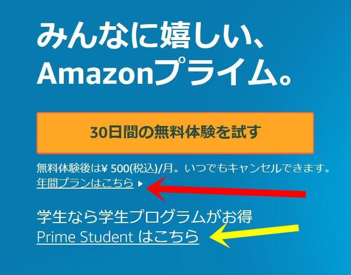 amazonプライム会員のトップページの画像