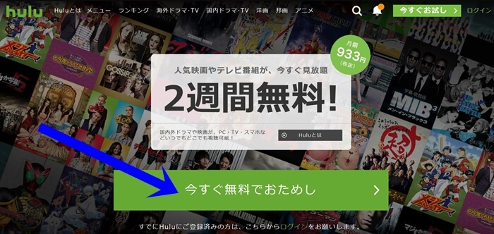 Hulu公式サイトのトップページの画像