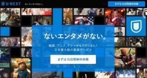U-NEXT公式サイトのトップページの画像