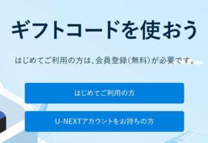 U-NEXT公式サイトのギフトコードのトップページの画像