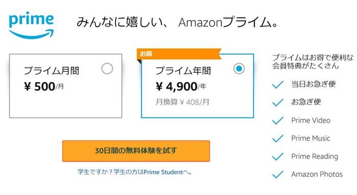 amazonプライムの月額か年額か選択する画面