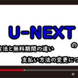 U-NEXT(ユーネクスト)の契約方法と無料期間の違い、支払い方法の変更についてのアイキャッチ画像