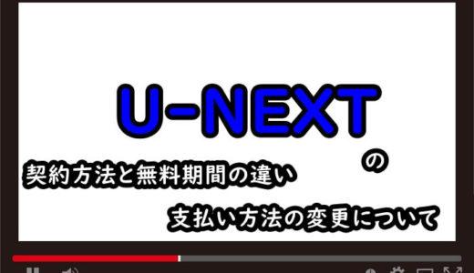 U-NEXT(ユーネクスト)の契約方法と無料期間の違い、支払い方法の変更について