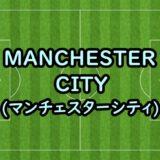 19-20シーズンのマンチェスターシティのクラブ情報のアイキャッチ画像