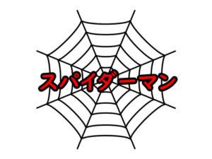 スパイダーマンシリーズのアイキャッチ画像