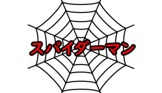 映画スパイダーマンシリーズを視聴できる動画配信サービスは?無料で見る方法も紹介!