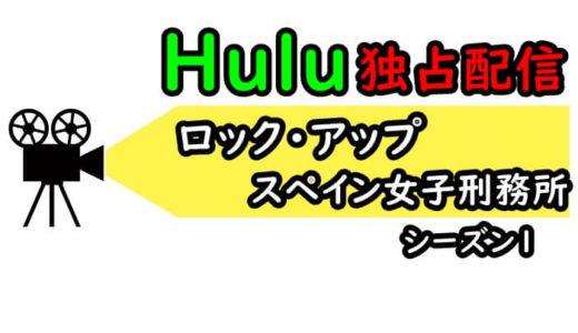 Hulu独占海外ドラマ「ロック・アップ/スペイン女子刑務所」の概要と感想