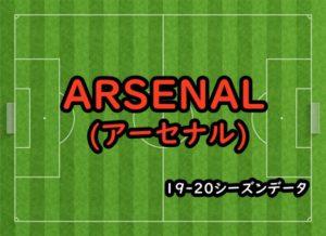 19-20シーズンのアーセナルのクラブ情報のアイキャッチ画像