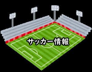 サッカー情報のアイキャッチ画像