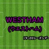 19-20シーズンのウェストハムのクラブ情報のアイキャッチ画像