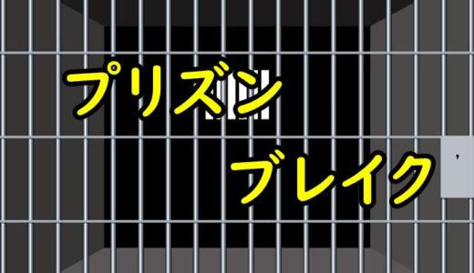 海外ドラマ「プリズンブレイク(シーズン1~4、ファイナルブレイク、シーズン5)」を視聴できる動画配信サービスは?無料で見る方法も紹介!