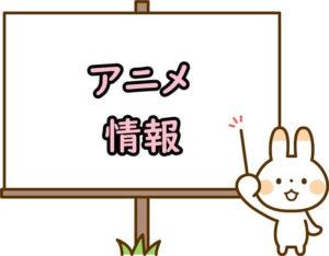 アニメ情報のアイキャッチ画像