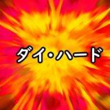 ダイ・ハードシリーズのアイキャッチ画像