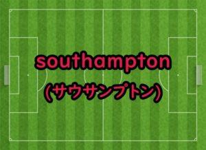 19-20シーズンのサウサンプトンのアイキャッチ画像