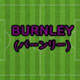 19-20シーズンのバーンリーのクラブ情報のアイキャッチ画像