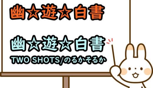 TVアニメ&劇場版「幽☆遊☆白書」と「幽☆遊☆白書 TWO SHOTS/のるかそるか」を視聴できる動画配信サービスは?無料で見る方法も紹介!