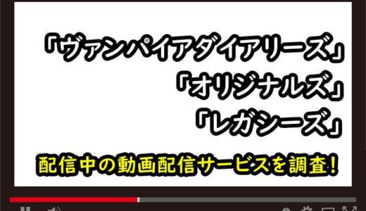 海外ドラマ「ヴァンパイア・ダイアリーズ」「オリジナルズ」「レガシーズ」を視聴できる動画配信サービスは?無料で見る方法も紹介!