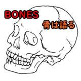 BONES-骨は語る-のアイキャッチ画像