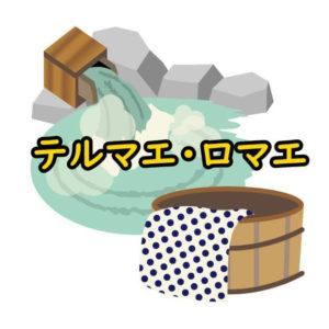 テルマエロマエのアイキャッチ画像