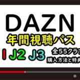 【J1・J2・J3全55クラブ】DAZN(ダゾーン)Jリーグ年間視聴パスの特典まとめのアイキャッチ画像
