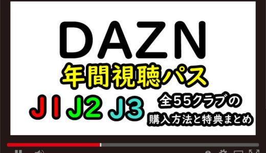【J1・J2・J3全55クラブ】DAZN(ダゾーン)Jリーグ年間視聴パスの特典まとめ