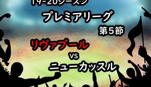 【19-20プレミアリーグ第5節】リヴァプールvsニューカッスルの試合内容と感想