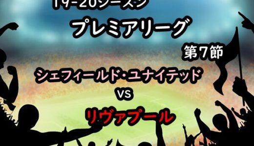 【19-20プレミアリーグ第7節】シェフィールド・ユナイテッドvsリヴァプールの試合内容と感想