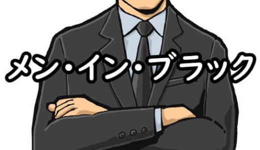 メン・イン・ブラックシリーズを視聴できる動画配信サービスは?無料で見る方法も紹介!