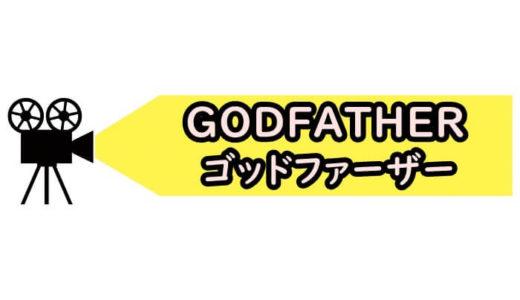 ゴッドファーザーシリーズを視聴できる動画配信サービスは?無料で見る方法も紹介!