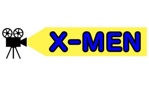 映画X-MENシリーズを視聴できる動画配信サービスは?無料で見る方法も紹介!