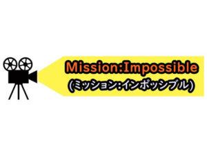 ミッションインポッシブルのアイキャッチ画像