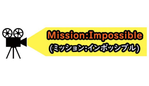 ミッション:インポッシブルシリーズを視聴できる動画配信サービスは?無料で見る方法も紹介!