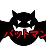 バットマンシリーズのアイキャッチ画像