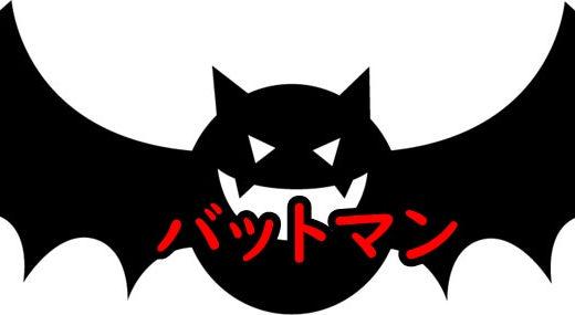 映画バットマンシリーズを視聴できる動画配信サービスは?無料で見る方法も紹介!