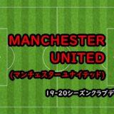 マンチェスターユナイテッドの19-20シーズンクラブデータのアイキャッチ画像
