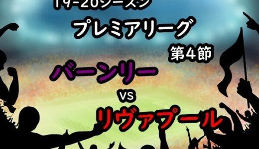 【19-20プレミアリーグ第4節】バーンリーvsリヴァプールの試合内容と感想