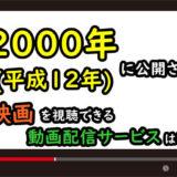 2000年(平成12年)公開の映画を視聴できる動画配信サービスはどこ?のアイキャッチ画像
