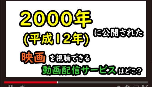2000年(平成12年)の人気・名作映画を多く視聴できる動画配信サービスはどこ?