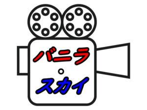 バニラ・スカイのアイキャッチ画像